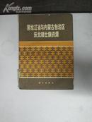 黑龙江省与内蒙古自治区东北部土壤资源 1982年科学出版社 16开平装