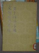 文章辨体序说・问体明辨序说(中国古典文学理论批评专著选辑)