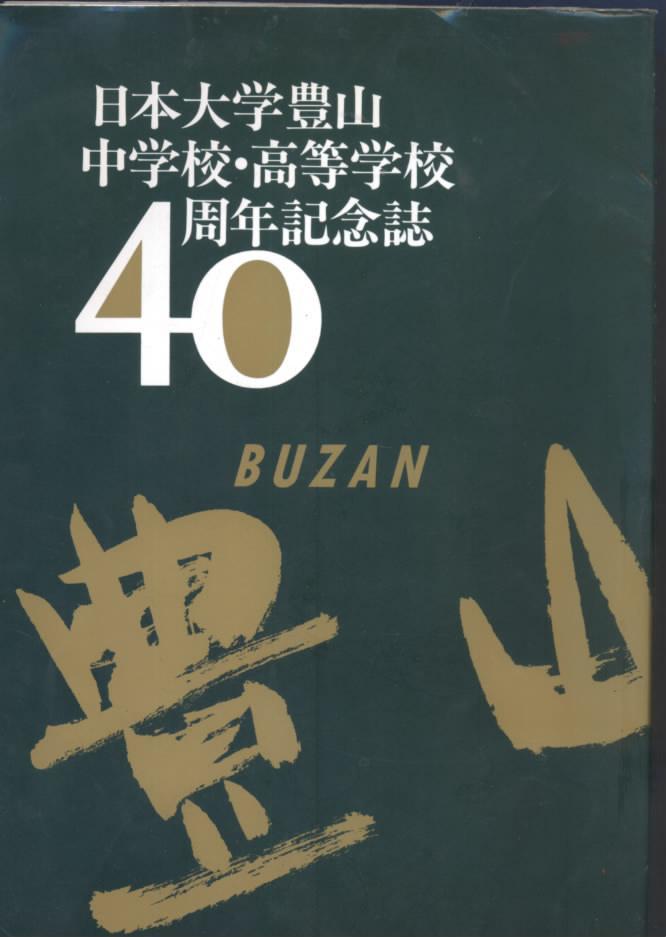 日本大学丰山学校40周年纪念志