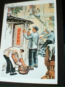 中国画:盖起新厂房,不忘茅草屋(穷棒子精神万岁组画之一)