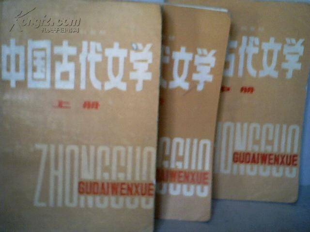 中国古代文学.上中下册