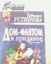 32开平装俄文原版长篇小说3号