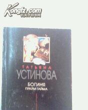 32开平装俄文原版长篇小说2号