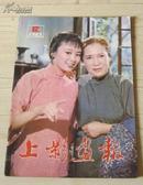 上影画报(1983年第12期)