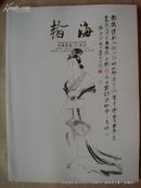 北京翰海2006金秋拍卖会:中国书画(二).