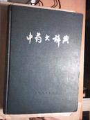 中药大辞典(16开布面精装全3册)