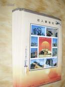 迈入新世纪-中华世纪坛 纪念小版张 2000年中国集邮总公司发行n2422
