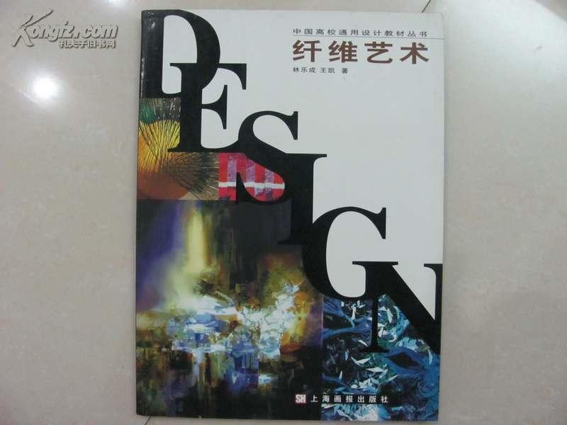 中国高校通用设计教材丛书  纤维艺术