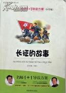 《长征的故事》名师1+1导读方案小学版,正版8成5新