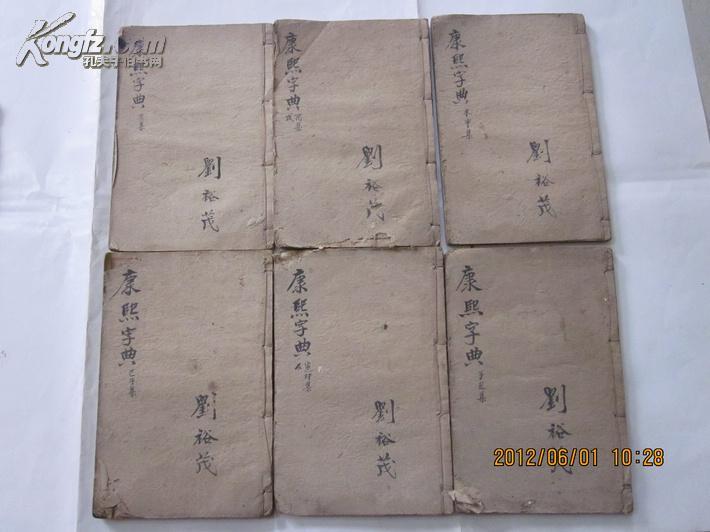 增篆康熙字典(民国三年 上海共和书局石印 六册全)