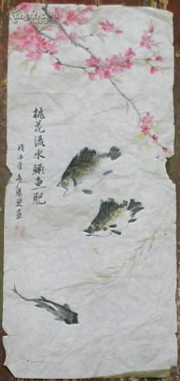 戊子年冬晨叟画:桃花流水鳜鱼肥 (直幅)/规格30/68厘米/绘画(见图)