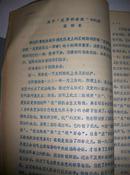 【油印】中共党史教学参考资料【内有关于新四军和皖南事变的资料】
