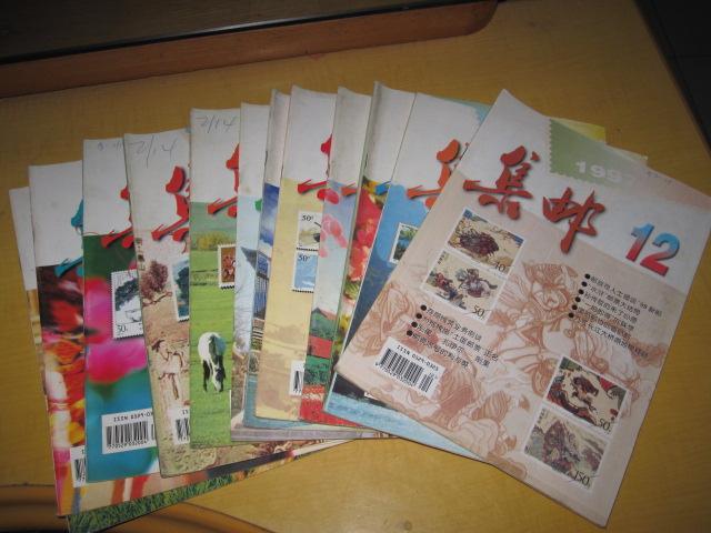 中国集邮1997年第1--12期