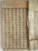 八铭堂塾钞二集-现存大学 中庸(全)木刻 线装