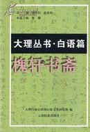 大理丛书·白语篇(共5卷)