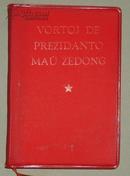 《毛主席语录》世界语版外文社 1967年