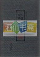 山大110周年文库-山西大学藏珍贵古籍图录
