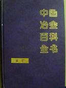 中国冶金百科全书 采矿