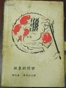 1927年8月4版/未名丛刊之一《苦闷的象征》(毛边本)/引言:1924年11月22日之夜,鲁迅在北京记