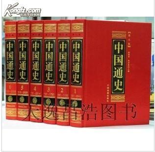 正版《中国通史》 豪华精装16开全6卷 促销中