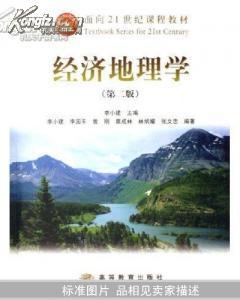 经济地理学 第二版 李小建 高等教育出版社