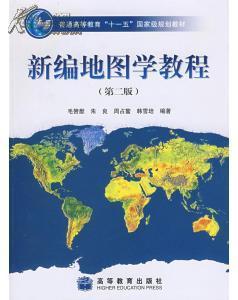 新编地图学教程 毛赞猷 著 高等教育出版社