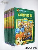 【青少年彩图版】动物的故事--亲子图书馆(赵菁等编著 精装全套10册 铜版彩印本 2001年1版1印 仅印3000套)