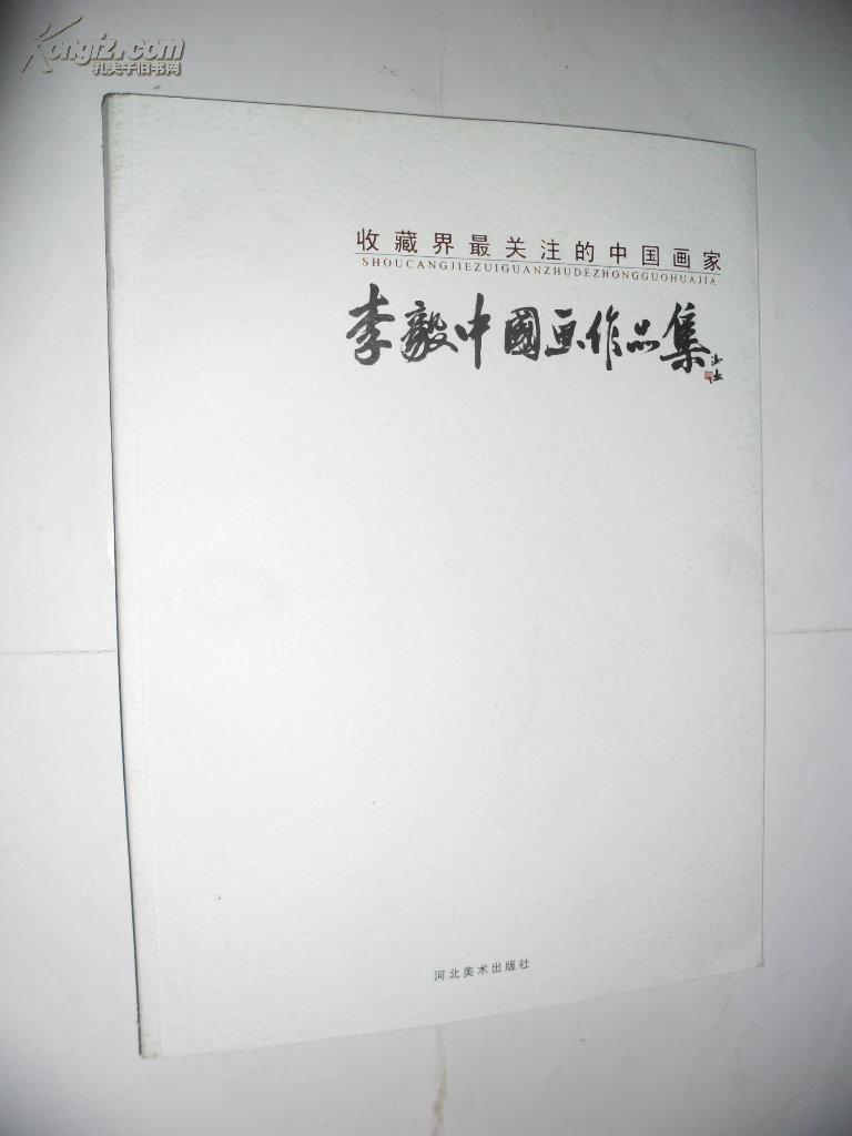 收藏界最关注的中国画家 李毅中国画作品集(作者签赠本)