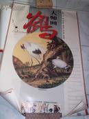 翰墨撷英—郎世宁 恽寿平 任伯年 潘天寿 陈之佛 李苦禅大师画鹰鹤(2001年宣纸精致挂历,全开大尺寸挂历)