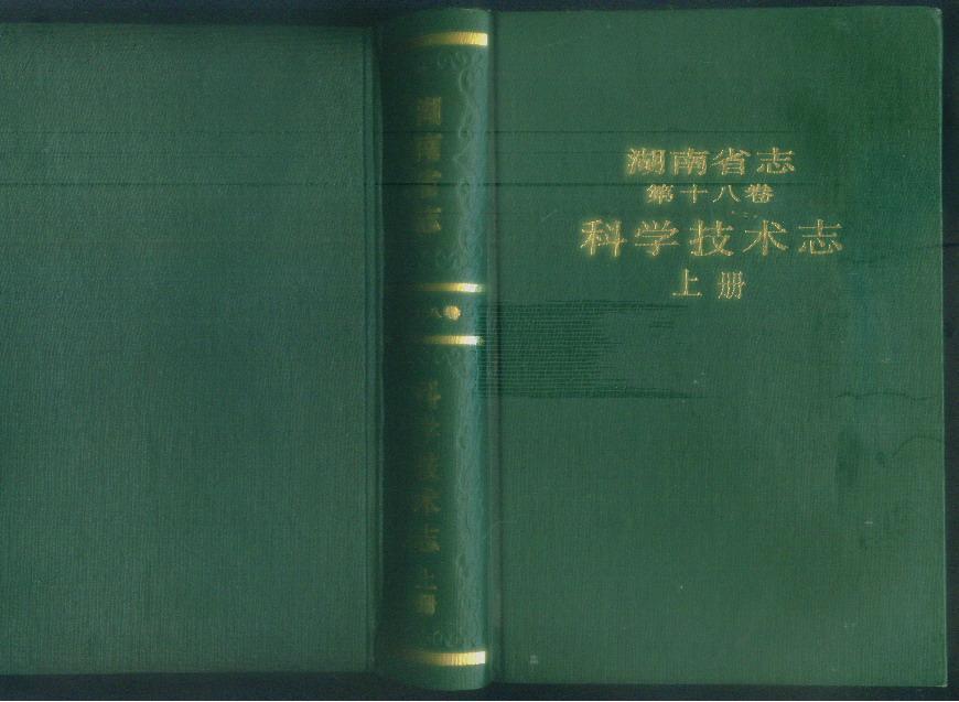 湖南省志·第十八卷·科学技术志(上下册全) (大32开精装本) M265