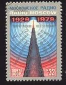 苏联邮票1979年 苏联邮票对外广播50周年新票