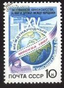 苏联邮票1987年 莫斯科15届电影节1全 新票