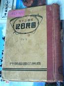 著名土壤微生物学家胡济生先生日记——《中华民国三十年国民日记》(惜已不完整,仅余首尾环衬)