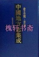中国地方志集成.省志辑.吉林(全二册)