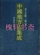 中国地方志集成.省志辑.广西(全七册)