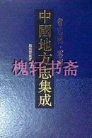 中国地方志集成.省志辑.云南(全八册)