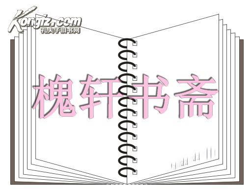 曾文正公手书日记(全4函40卷)(影印)