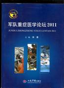 军队重症医学论坛2011【258】