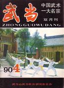 中国武术一大名宗:武当1990.4 武当悟性气功 白鹤真人飞鸣图坐功十二式内景诀谱