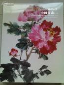 嘉德四季《中国书画》(一)
