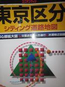 东京区分道路地图集 日本原版