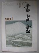 书与画1993年第1期总第46期(16开)