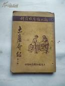新工商参考资料《土产介绍》第二编 1951年初版