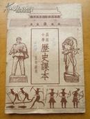 高级小学历史课本(五年级用)