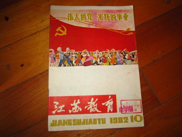 江苏教育 小学版 1982年弟10期