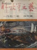 解放军文艺 1952年4月号