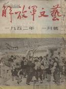 解放军文艺 1952年1月号