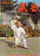 中国武术一大名宗:武当1994.1武当玄都玉女功 武当太乙混元球武技释密 岳家铁布衫