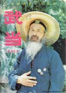 中国武术一大名宗:武当1988.1  十二时辰血穴救方  武当擒拿一百零八手 泰山站桩功