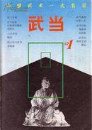 中国武术一大名宗:武当1987.1 武当擒拿一百零八手 太极拳的源流及特点 张三丰考